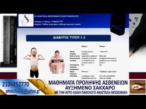 Ιατρικό ιστορικό σακχαρώδη διαβήτη τύπου 2 διαβητικό πόδι
