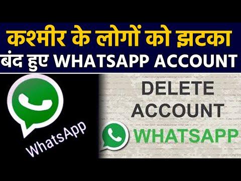 Kashmir में लोगों के WhatsApp Account खुद से हो रहे हैं डिलीट, जानें वजह   वनइंडिया हिंदी