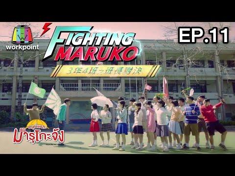 หนูนี่แหละมารุโกะจัง (รายการเก่า) | EP. 11 | มารุโกะอยากเป็นหัวหน้าห้อง