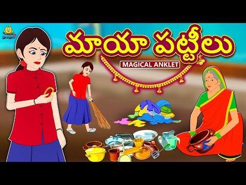 Telugu Stories for Kids - మాయా పట్టీలు   Telugu Kathalu   Moral Stories   Koo Koo TV Telugu