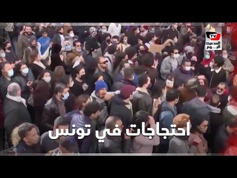 احتجاجات في تونس تطالب بإسقاط النظام وحزب النهضة