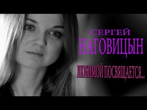 """Сергей Наговицын - Любимой посвящается (из кинофильма """"Разбитая судьба"""")"""