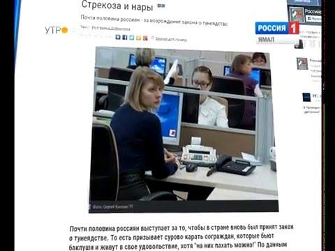Почти половина россиян поддерживает возрождение закона о тунеядстве