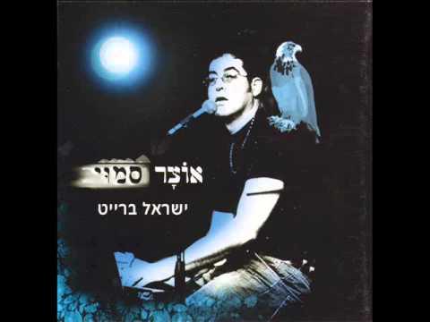 ישראל ברייט - אוצר סמוי - האלבום המלא 2004