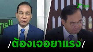ปฏิเสธยาเบาก็ต้องเจอยาแรง : ขีดเส้นใต้เมืองไทย   17-08-62   ไทยรัฐนิวส์โชว์