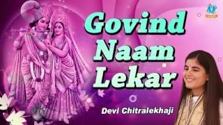 Govind Naam Lekar ~ गोविन्द नाम लेकर Devi Chitralekhaji