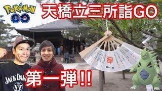 【ポケモンGO】京都へ出発!イベント初日の知恩寺へ!【天橋立三所詣GO】 動画キャプチャー