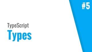 Types (TypeScript, tutorial, #5)