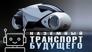 Транспорт будущего. Новые технологии наземного транспорта 2019