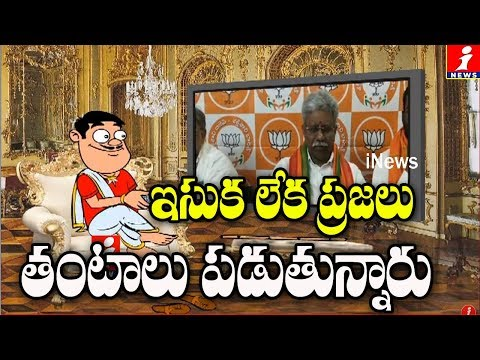Dada Counter To Manikyala Rao Over His Comments on YCP Govt | Pin Counter | iNews