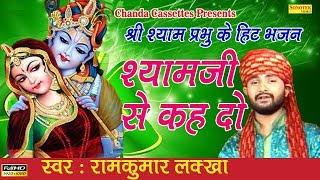 Shyam Ji Se Keh  Do Ye Jaake Ram Kumar Lakkha