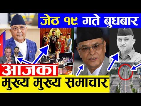 TODAY NEWS 🔴 आज १९ गतेका मुख्य समाचार Nepali Samachar । Today Nepali News   2 June 2021