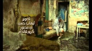 تحميل و مشاهدة مقدمة مسلسل غربة وطن- اخراج جلال كامل MP3