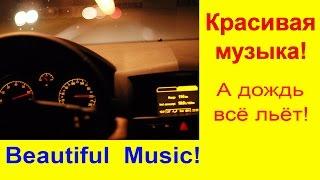 Музыка для Души. Красивая Музыка в Машину