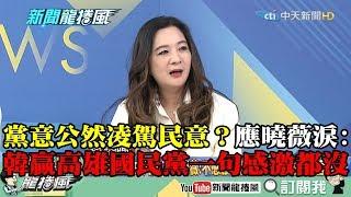 【精彩】黨意公然凌駕民意? 應曉薇不捨落淚:韓贏回高雄國民黨一句感激都沒!