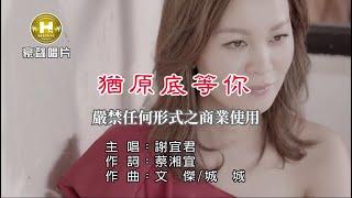 謝宜君-猶原底等你【KTV導唱字幕】1080p