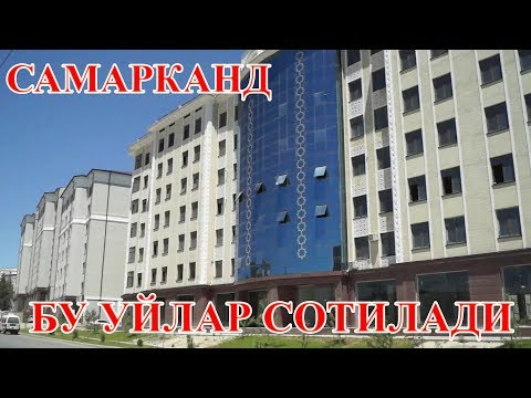 Куп Каватли Уйлар нархлари (Самарканд) Yangi ko'p qavatli uylar (Narxlari) (видео)