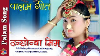 उन्छोन्बा मिम् | Unchhonba Mim | Palam Song | D.BChabegu,Debendra ,Kalpana /Amrita