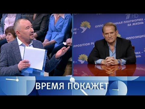 Украина: нечестная борьба. Время покажет. Выпуск от 12.02.2019