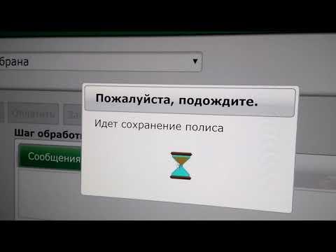 электронный полис ОСАГО в РЕСО