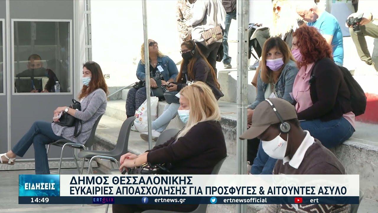 Ημέρα καριέρας για πρόσφυγες από το Δήμο Θεσσαλονίκης | 24/09/2021 | ΕΡΤ