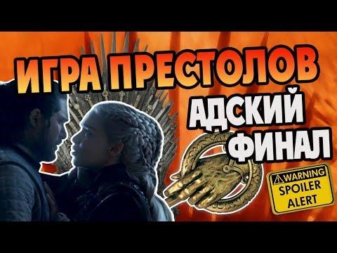 ИГРА ПРЕСТОЛОВ 6 Серия 8 Сезон: Мнение на Финал видео