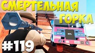 СМЕРТЕЛЬНАЯ ГОРКА - GTA 5 Online #119