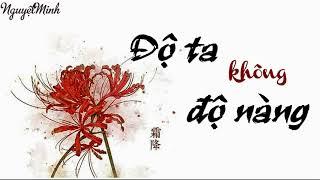 [Vietsub +pinyin+ lyrics] Độ ta không độ nàng渡我不渡她- Tuyết Tàn cover Cô độc thi nhân