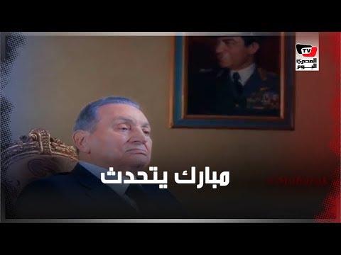 رسائل مبارك في أول ظهور بعد التنحي