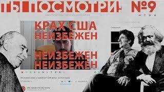 ТЫ ПОСМОТРИ №9 (Колташов про мировое лидерство России) фото