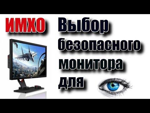 Выбор безопасного монитора для глаз + дополнительные настройки