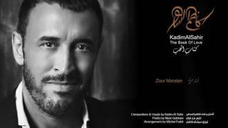 Kadim Al Sahir  كاظم الساهر 04/30/2017