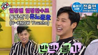 열정맨, 열정 만수르 유노윤호(U-KNOW Younho)의 해피투게더 영상 by 플레이버튼