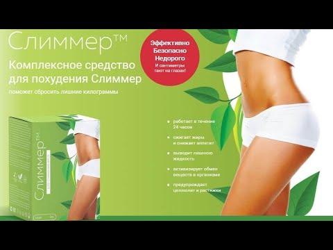 Слиммер для похудения - отзывы