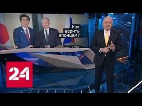 Переговоры с Токио: две новости от японского премьера - Россия 24 видео