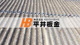 アスベストのスレート屋根をカバー工法で工事久喜市屋根工事