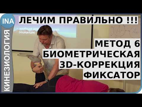 Лечение. Метод 6. Биометрическая 3D коррекция. Фиксатор. Кинезиология в Германии