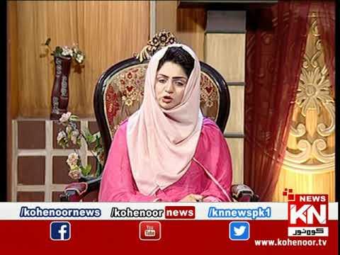 Istakhara 20 April 2020 | Kohenoor News Pakistan