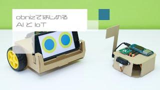 Obnizの新商品「AIロボットキット」「IoTホームキット」に注目