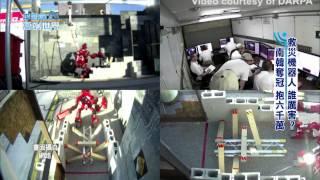【李四端的雲端世界】2015/06/13 第167集 救災機器人 誰厲害? 南韓奪冠 抱六千萬