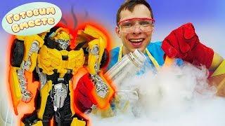 Мороженое для Трансформеров - Готовим вместе с Федором - Игрушки Трансформеры Видео для мальчиков