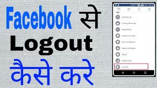 Facebook se logout kaise kare   how to logout from facebook in android