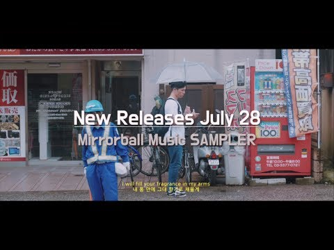 [Mirrorball Music] New Releases July 28