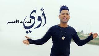 مازيكا أحمد الأمير- أوي (فيديو كليب) | 2019 تحميل MP3