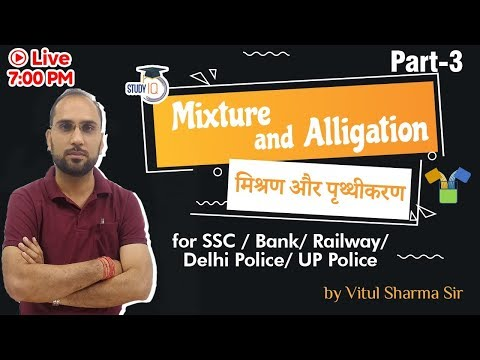 Mixture and Alligation  Maths Class || SSC / Bank /Railway/Delhi Police || Part 3 || by vitul sir ||