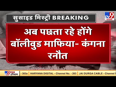 Kangana Ranaut ने किया Tweet, 'अब पछता रहे होंगे Bollywood Mafia' | Sushant Singh Rajput Case