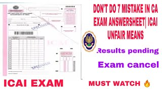 DON'T DO 7 MISTAKE IN CA EXAM ANSWERSHEET | ICAI UNFAIR MEANS |Results pending | Exam cancel etc