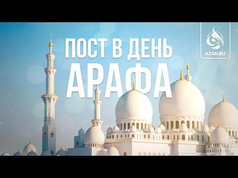 ПОСТ В ДЕНЬ АРАФА - 10 АВГУСТА (Такбир Ташрик в праздничные дни) | AZAN.RU