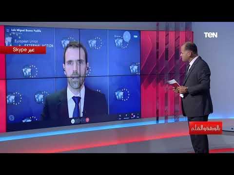 لأول مرة | لقاء حصري مع لويس بوينو المتحدث باسم الاتحاد الأوروبي في الشرق الأوسط وشمال إفريقيا