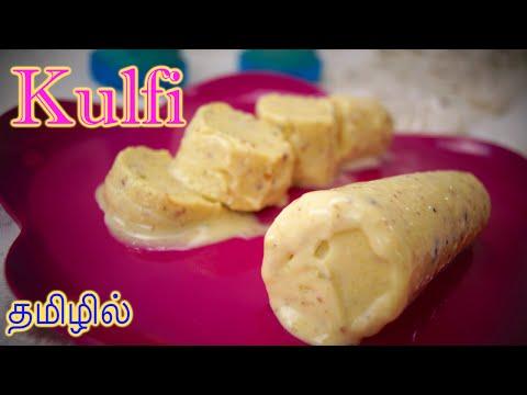 Video Kulfi - in Tamil | Malai Kulfi | Kesar Ice Cream  | Indian Ice Cream